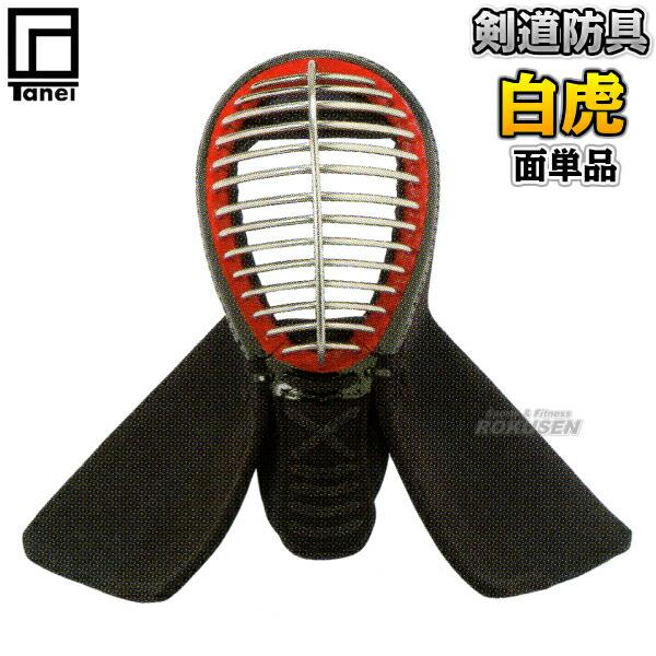 【タネイ 剣道】剣道防具 面単品 白虎 3mmフィット刺実戦型 中高生用