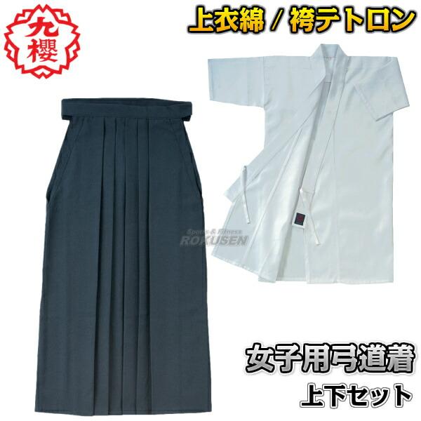 【九櫻・九桜 弓道】弓道着 上衣・袴セット 女子用 RUA・HTPA24