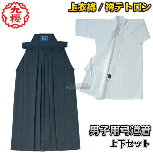【九櫻・九桜 弓道】弓道着 上衣・袴セット 男子用 RUA・HTP24