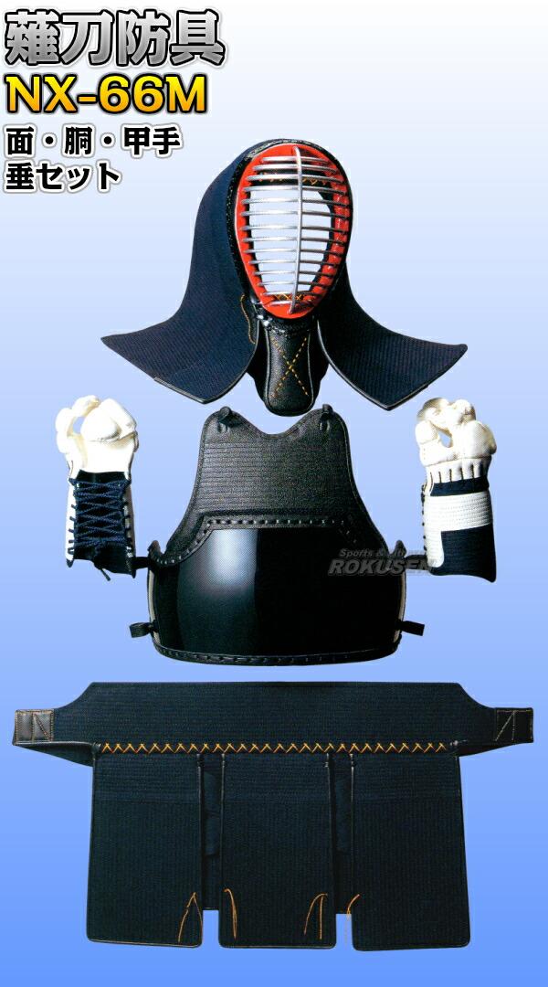 【松勘 薙刀道】薙刀防具 面・胴・甲手・垂セット NX-66M 6mmミシン刺 665N