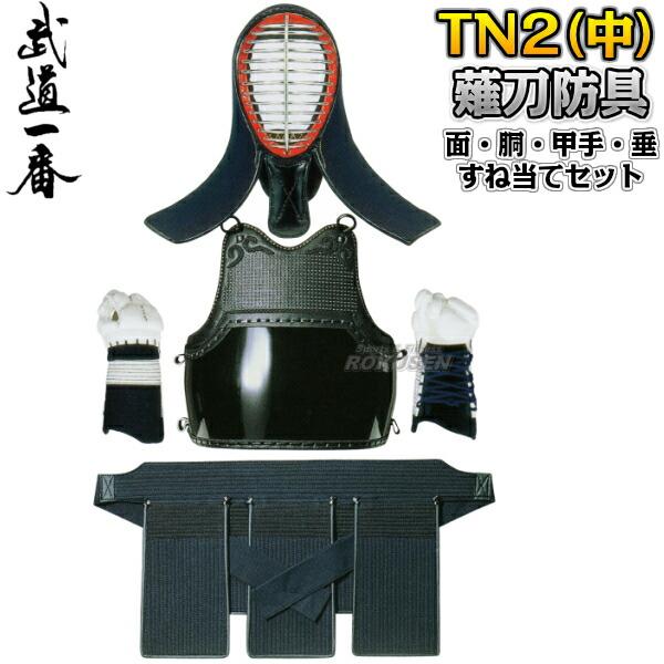 【高柳 薙刀道】薙刀防具 TN2(中) 面・胴・甲手(中)・垂・すね当て(大)セット N6102S