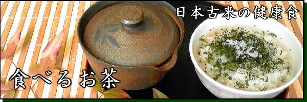 美容にいい日本古来の健康食・食べるお茶