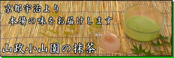 京都宇治・山政小山園の抹茶