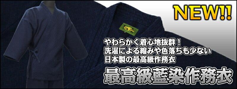 最高級藍染作務衣