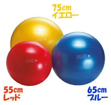 ノンバーストバランスボール ギムニクプラスボール