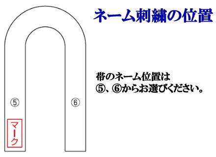 柔道帯ネーム刺繍