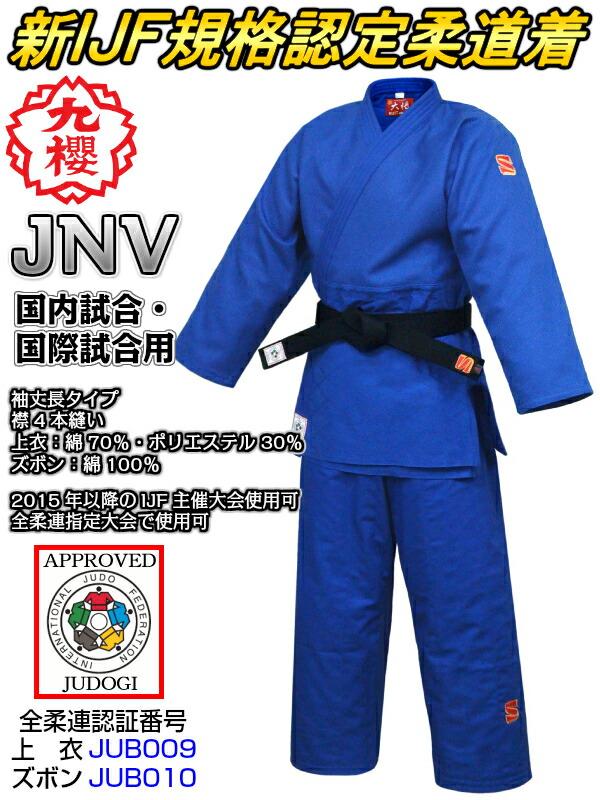 【九櫻・九桜  柔道】大将 ブルー JNV 新IJF規格認定 背継二重織柔道着 上下セット