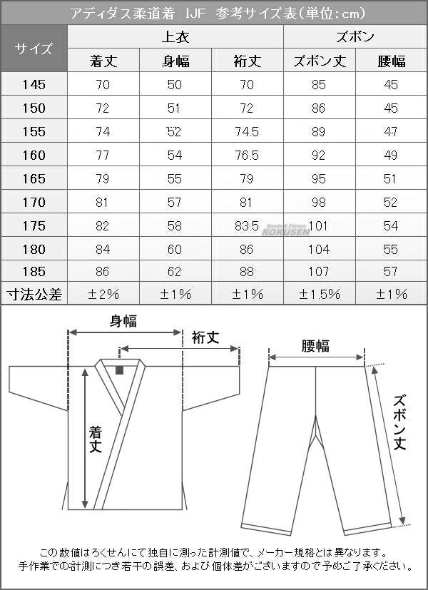 アディダスサイズ表