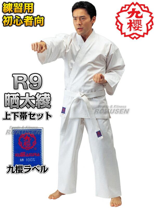 【九櫻・九桜 空手】空手着 R91 晒太綾 上衣・ズボン・白帯セット