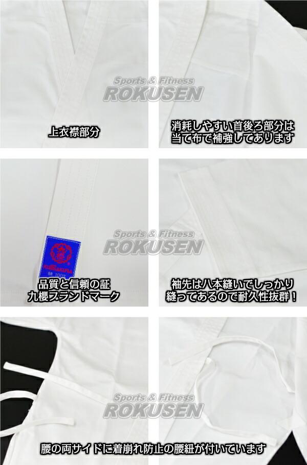 【九櫻・九桜 空手】空手着 R9 晒太綾