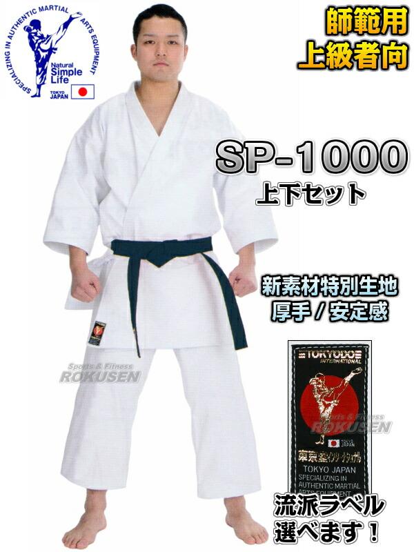 【東京堂】空手着 SP-1000 上下セット