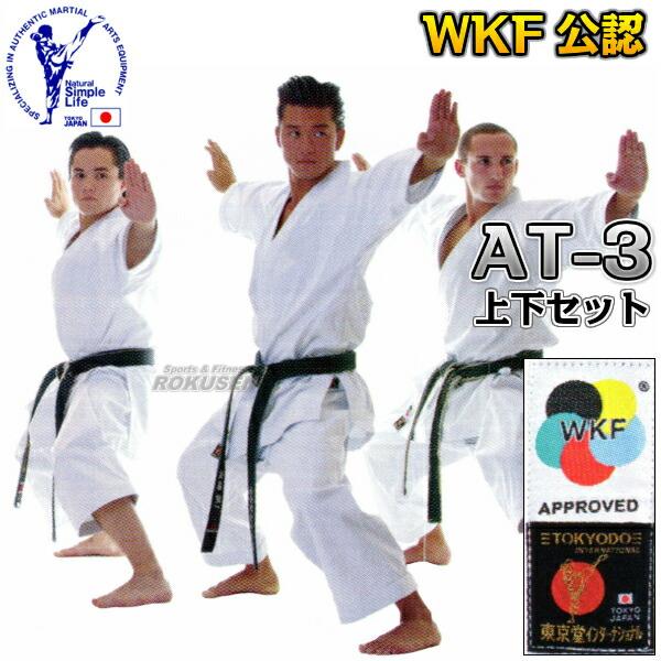【東京堂】WKF公認空手着 AT-3 アスリート3 WKFモデル 上下セット 4号:170cm