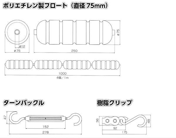 【TOEI LIGHT・トーエイライト】コースロープスクール 75L 25mセット B-3513