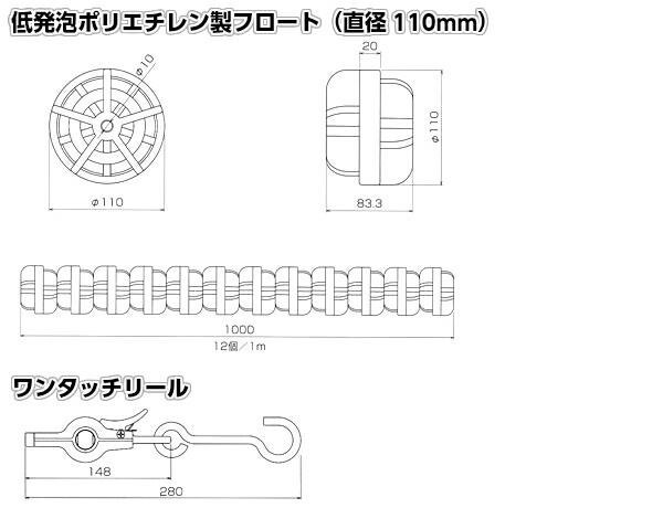 【TOEI LIGHT・トーエイライト】コースロープ 110H-DX 25mセット B-3900