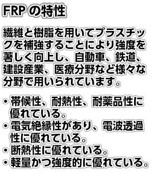 FRPの特性