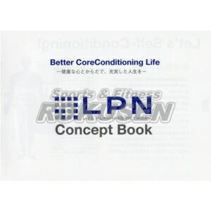 ストレッチポールコンセプトブック