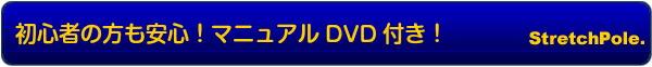 マニュアル&DVD付き