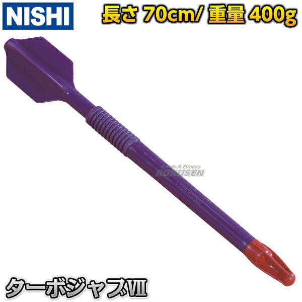 【ニシ・スポーツ NISHI やり投げ】ターボジャブIV 300g T5109