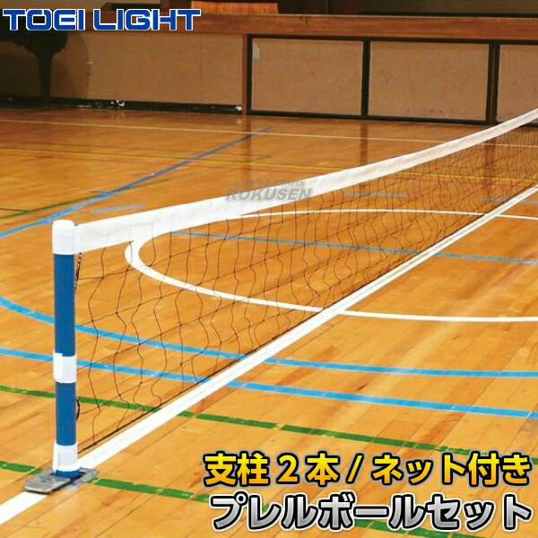 【TOEI LIGHT・トーエイライト 体つくり表現運動】プレルボールセット50 B-6143