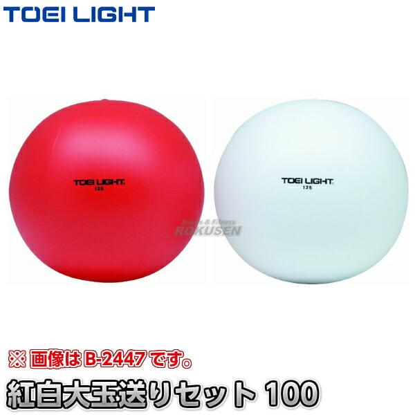 【TOEI LIGHT・トーエイライト 運動会】紅白大玉送り100 B-2275