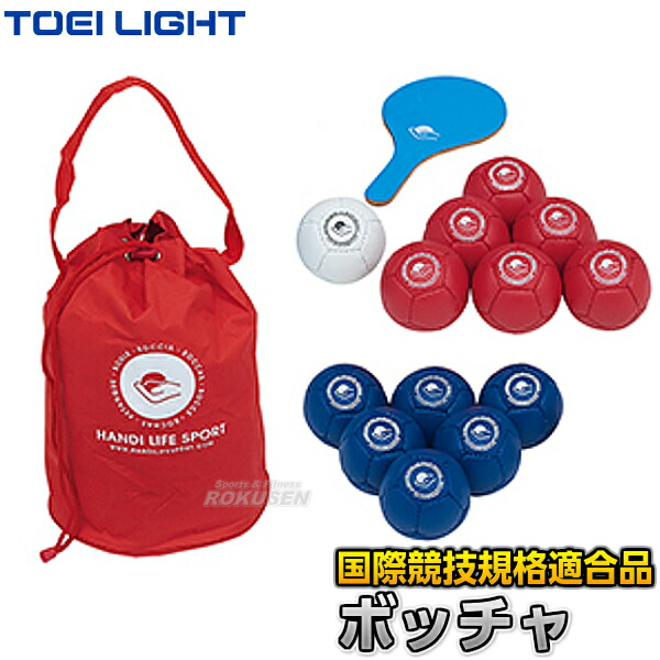 【TOEI LIGHT・トーエイライト 体つくり表現運動】ボッチャ B-2644