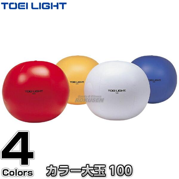 【TOEI LIGHT・トーエイライト 運動会】カラー大玉100 B-3275