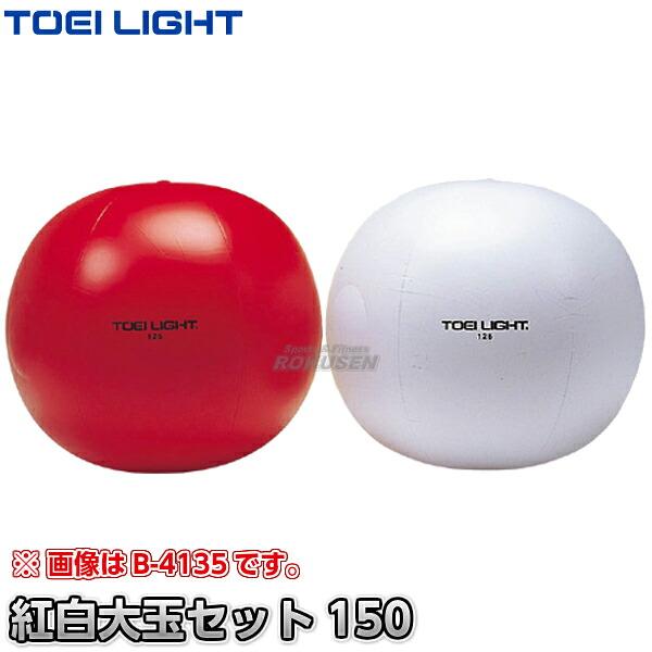 【TOEI LIGHT・トーエイライト 運動会】紅白大玉150 B-3345