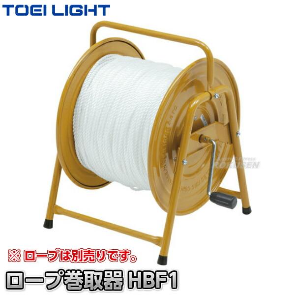 【TOEI LIGHT・トーエイライト グランドロープ】ロープ巻取器HBF1 B-3790