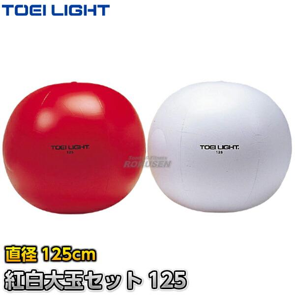 【TOEI LIGHT・トーエイライト 運動会】紅白大玉125 B-4135