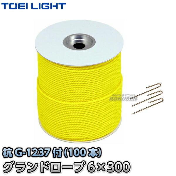 【TOEI LIGHT・トーエイライト グランドロープ】グランドロープ6×300(3) 黄 G-1189