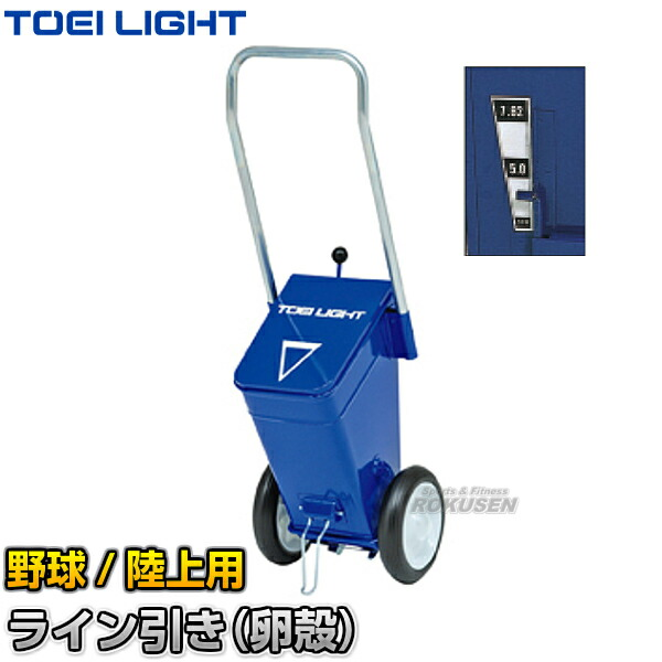 【TOEI LIGHT・トーエイライト】野球用・フィールド用ラインカー ライン引き(卵殻対応) G-1342