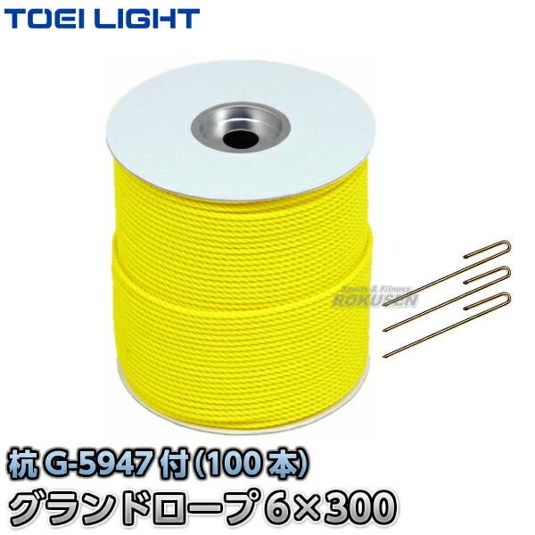 【TOEI LIGHT・トーエイライト グランドロープ】グランドロープ6×300(4) 黄 G-1577