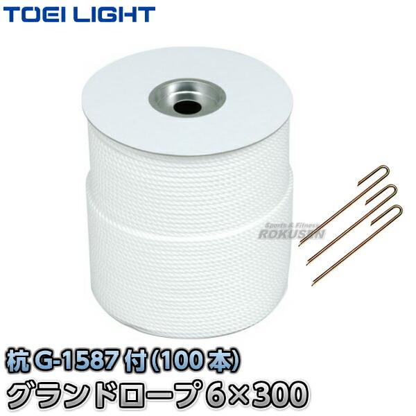 【TOEI LIGHT・トーエイライト グランドロープ】グランドロープ6×300(5) 白 G-1584