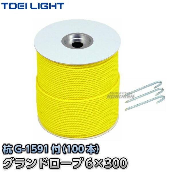 【TOEI LIGHT・トーエイライト グランドロープ】グランドロープ6×300(7) 黄 G-1623