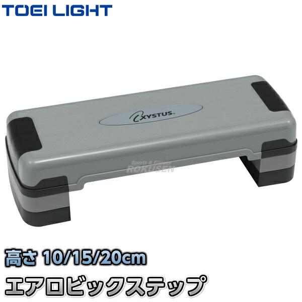 【TOEI LIGHT・トーエイライト フィットネス】エアロビックステップ760 H-7207