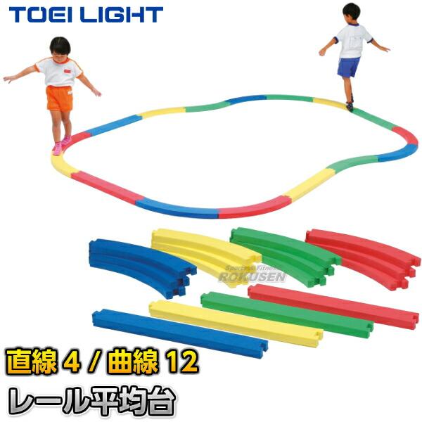 【TOEI LIGHT・トーエイライト 体つくり表現運動】レール平均台 T-2759