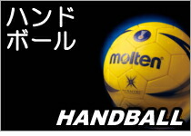 ハンドボール