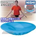 NISHI ニシ・スポーツ ケアディスク