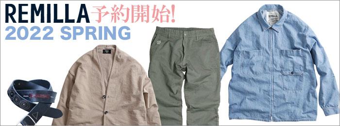 remilla2021AW