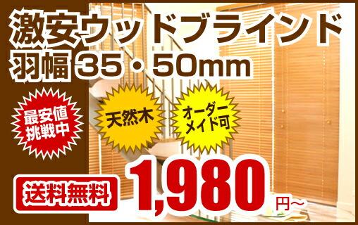 激安ウッドブラインド35・50mm