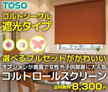 プルセットがかわいい! TOSO コルトシークル ロールスクリーン