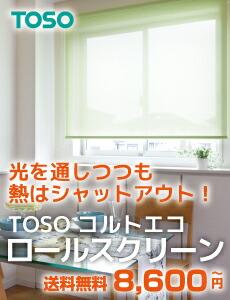 TOSO コルトエコ ロールスクリーン