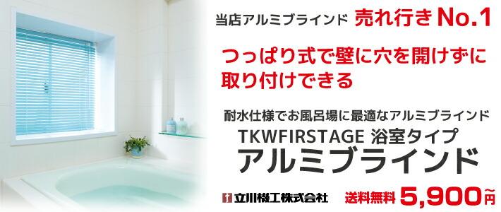 つっぱり式で壁に穴を開けずに取り付けできる TKW FIRSTAGE アルミブラインド 浴室タイプ