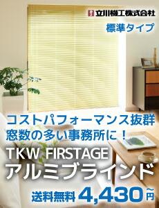 TKW FIRSTAGE アルミブラインド 標準タイプ