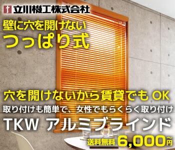 TKW FIRSTAGE アルミブラインド テンションタイプ
