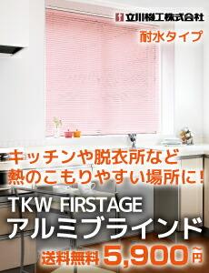 TKW FIRSTAGE アルミブラインド 耐水タイプ