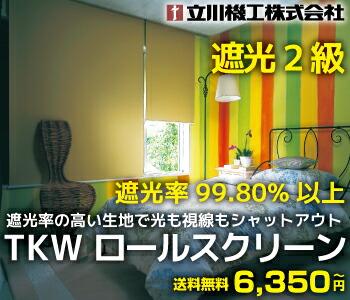 遮光率99.80%以上! TKW ロールスクリーン 遮光2級