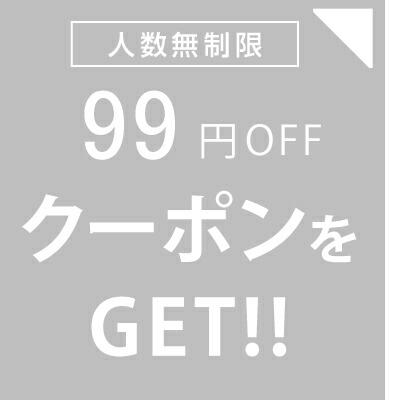 人数無制限 99円オフ クーポン