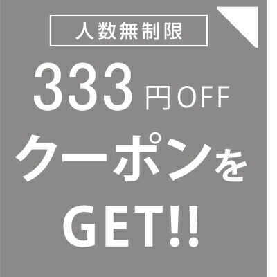 人数無制限 333円オフ クーポン