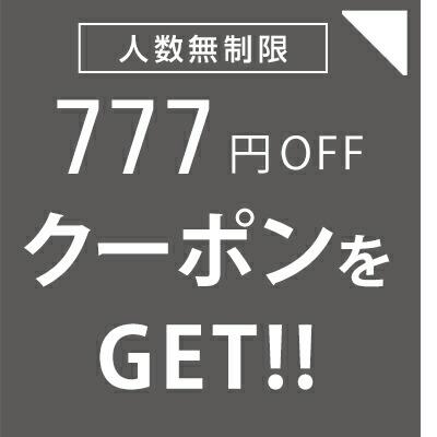 人数無制限 777円オフ クーポン